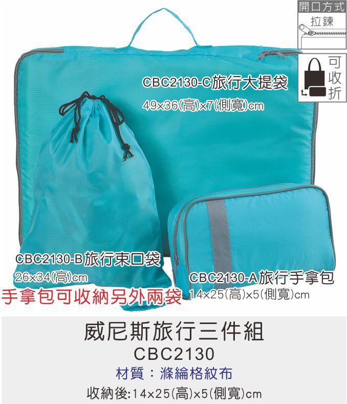 旅行袋 商務包 旅遊包 [Bag688] 威尼斯旅行三件組